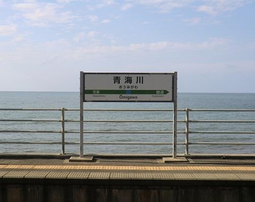 日本一海が近い駅!新潟県の青海川(おうみがわ)とは?