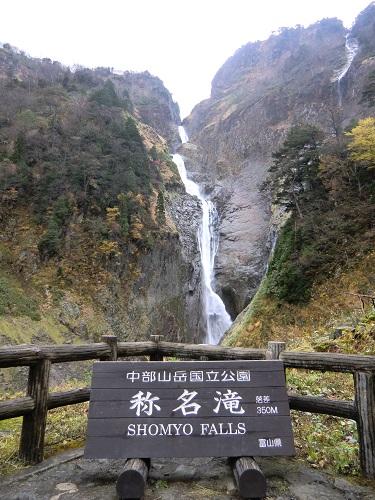 「称名滝」は高さ日本一?それより高い滝があるってホント?