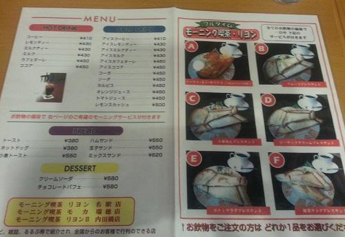 喫茶店メニュー表