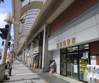 「まんが道」にも 登場していた本屋。文苑堂高岡駅前店が閉店へ。
